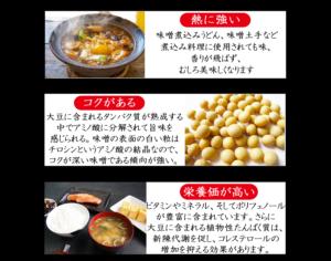 大豆,栄養,味噌汁,煮込みうどん